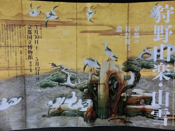 狩野山楽の画像 p1_29