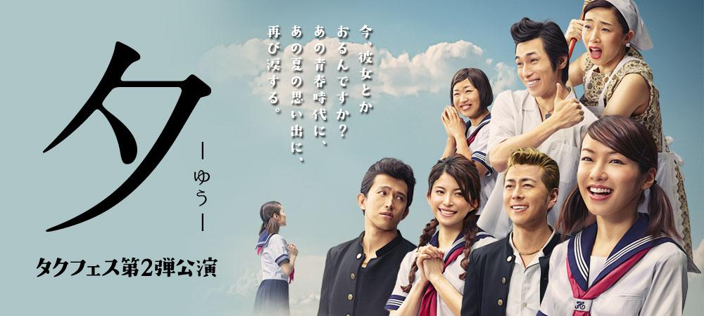 夕-ゆう-」 大阪公演 12日 昼の部を観て : MOKUMOKU'S MURMUR