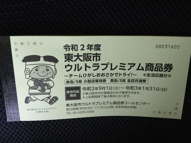 取扱 券 プレミアム 商品 東 店 大阪 市
